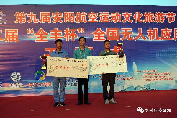 郑州郑航通用航空工业科技有限公司等4家单位获得二等奖,河南田秀才