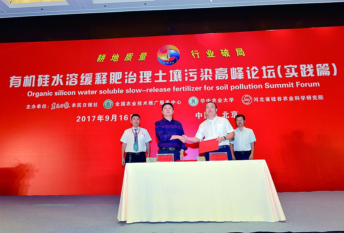 硅谷肥业常务副总经理张鸿君(左)与双仕达传媒执行总裁王利峰签署战略合作协议,将进一步加大硅谷品牌提升,扩大产品推广面积。