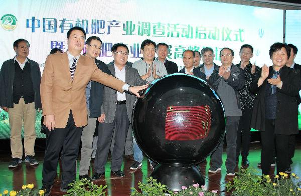2017中国有机肥产业调查走进根力多